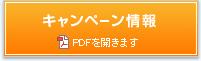キャンペーン情報 PDFを開きます